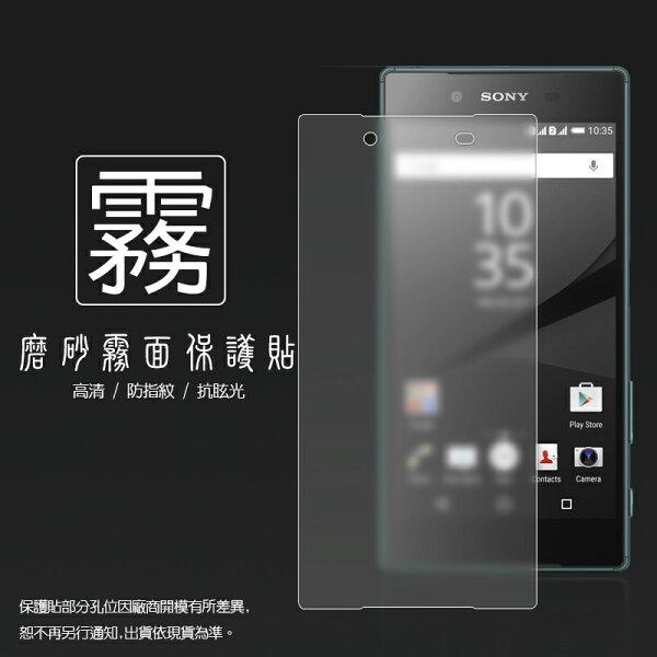 霧面螢幕保護貼 Sony Xperia Z5 E6653 5.2吋 保護貼