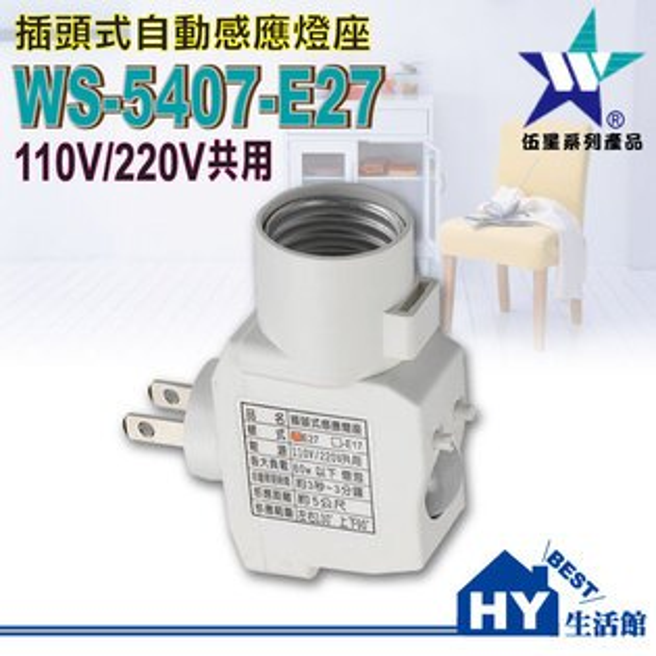 伍星電工 WS-5407-E27 插頭式自動感應燈座 110V/220V共用 -《HY生活館》水電材料專賣店
