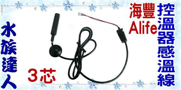 【水族達人】海豐Alife《LED雙螢幕數位顯示微電腦控溫器1000W專用感溫線(3芯)》