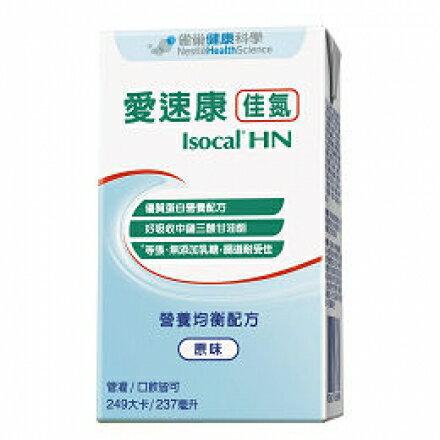 雀巢 愛速康佳氮營養品 237mlX24入/箱◆德瑞健康家◆