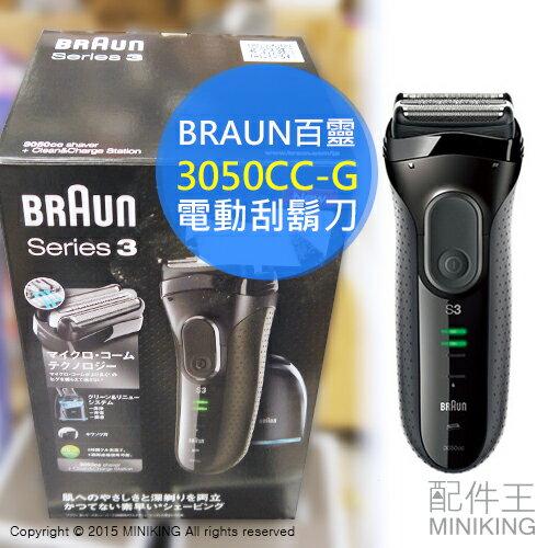 【配件王】日本代購 德國百靈 BRAUN 3050CC-G 3系列 電動刮鬍刀 浮動三刀頭 乾濕兩用 可水洗 另售國際牌