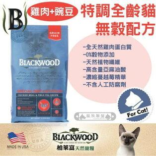 限時特價+貓狗樂園+ BLACKWOOD柏萊富【特調無穀全貓。雞肉豌豆。4磅】600元