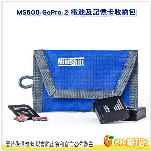 MindShift 曼德士 GOPRO行動攝影配件 MS500 GoPro 2 電池 記憶卡 收納包  彩宣公司貨  分期零利率
