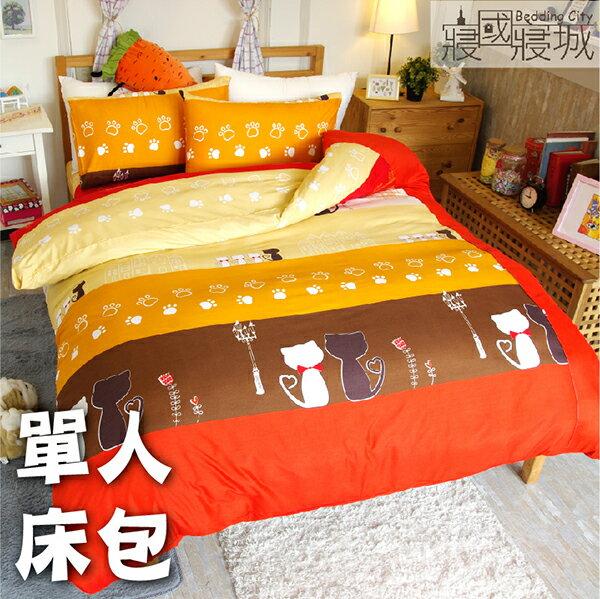 單人床包二件組(含枕套) Cute小貓咪 天鵝絨美肌磨毛【亮麗色彩、觸感升級、SGS檢驗通過】 # 寢國寢城 0