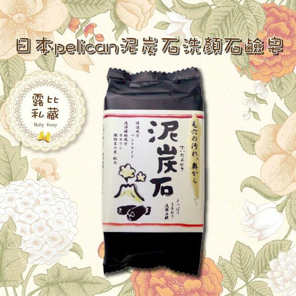 日本pelican泥炭石洗顏石鹼皂 100g