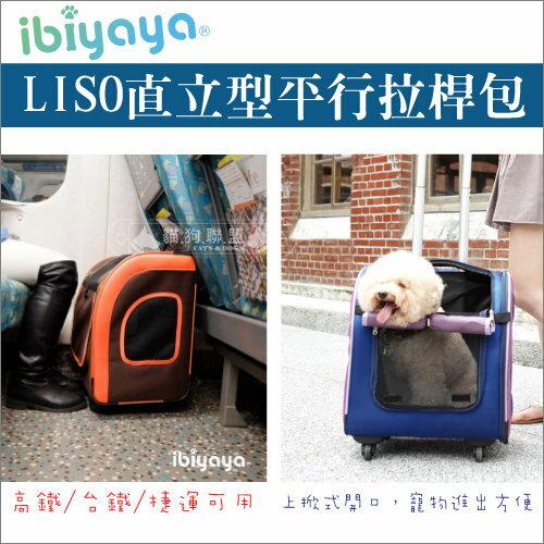 +貓狗樂園+ ibiyaya【LISO直立式平行拉桿包。FC1405。兩款樣式】2400元 1