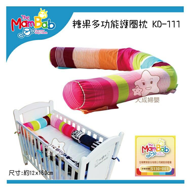 【大成婦嬰】夢貝比 MamBab 糖果多功能護圈KD111 (L:12*160cm) 床護圍  隨機出貨 0