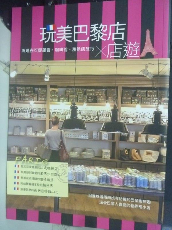 ~書寶 書T1/旅遊_ICS~玩美巴黎店店遊:流連在可愛雜貨、咖啡館_Matsuhashi