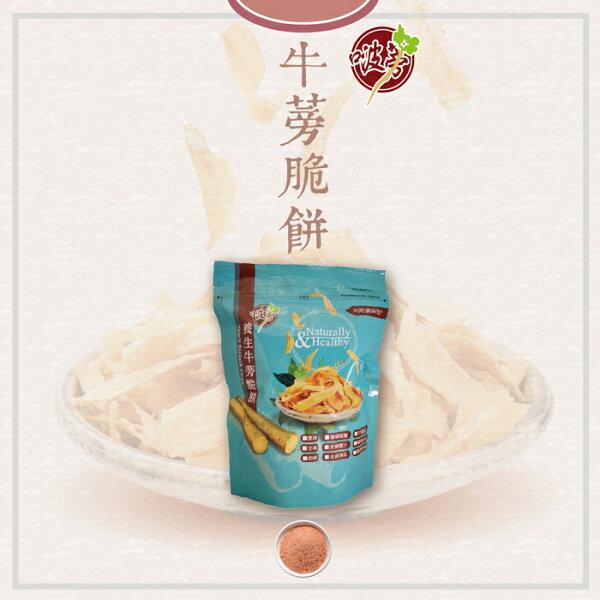 牛蒡脆餅-甘梅口味(袋裝)