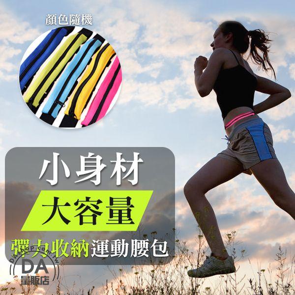 《DA量販店》防水 慢跑 登山 露營 單車 運動 防扒 腰包 臀包 胸包 顏色隨機(79-1170)