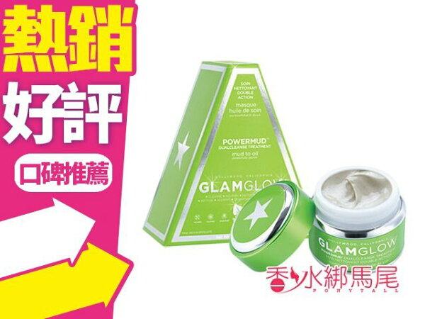 ◐香水綁馬尾◐GLAMGLOW 極淨礦泥面膜 (綠色) 50G 發光面膜 去角質