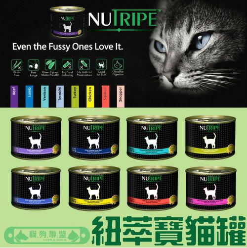 +貓狗樂園+ 紐西蘭NUTRIPE紐萃寶【主食貓罐。八種口味。185g】1320元*一箱24罐賣場 - 限時優惠好康折扣