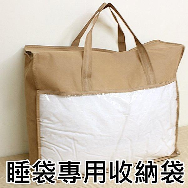 華隆寢具【 防塵不織布拉鍊提袋】兒童睡袋專用收納袋 臺灣製造mit