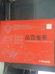 【書寶二手書T3/財經企管_WEM】品嘗變革:學習型組織的建設可以_傅強_簡體書