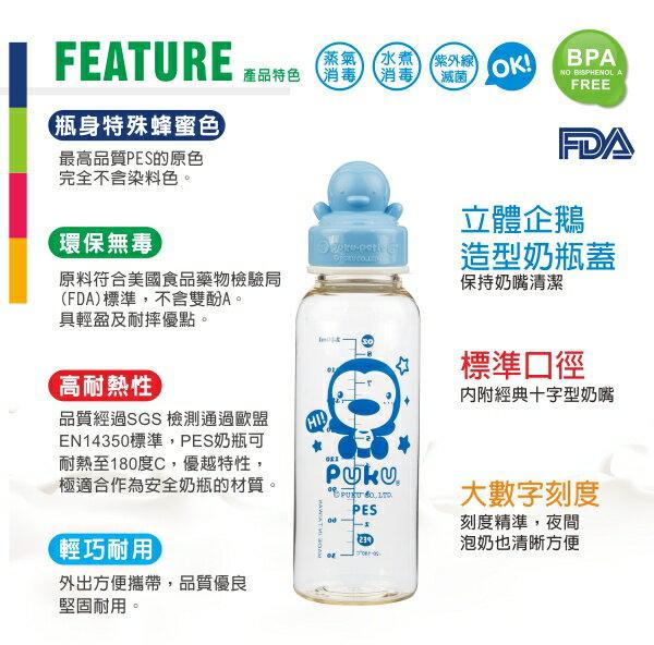 『121婦嬰用品館』PUKU PES標準奶瓶240ml  3入 3