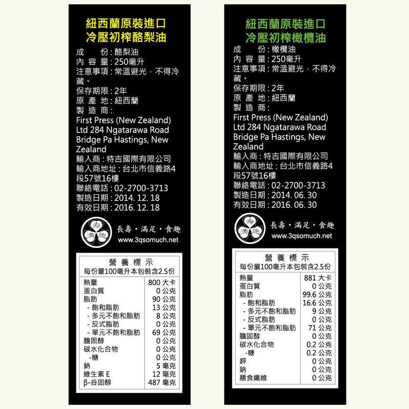 【壽滿趣- 紐西蘭原裝進口】First Press頂級冷壓初榨酪梨油(250ml 兩瓶禮盒裝) 2
