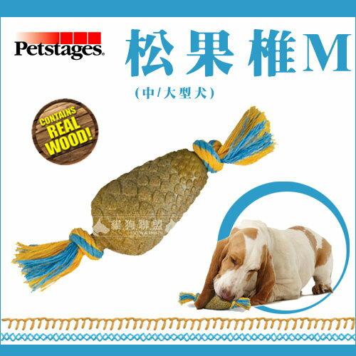 +貓狗樂園+ Petstages【耐咬史迪克。215松果椎。M。磨牙。木頭】300元