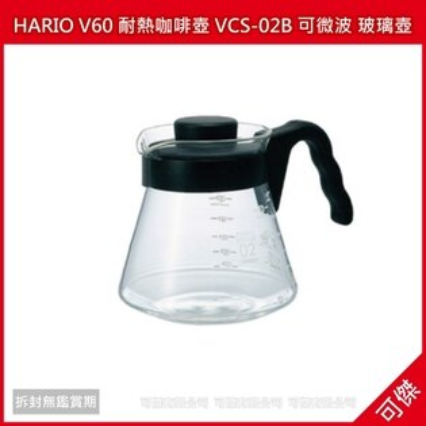 可傑 日本進口 HARIO V60 耐熱咖啡壺 VCS-02B 可微波 玻璃壺 波型握把 700ml