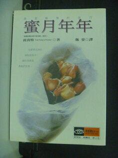【書寶二手書T2/兩性關係_KOW】蜜月年年_甄穎, 斯艾拉.波