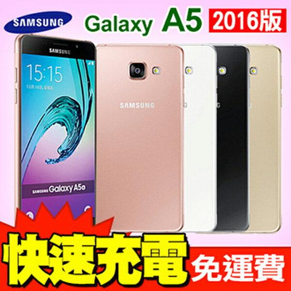 台灣大哥大1399月租費 SAMSUNG GALAXY A5 (2016) 智慧型手機 需親到門市申辦