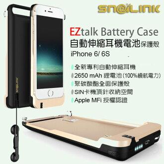 蘋果認證 iPhone 6/6s EZtalk Battery Case 自動伸縮耳機電池保護殼 行動電源 多功能 背夾電池