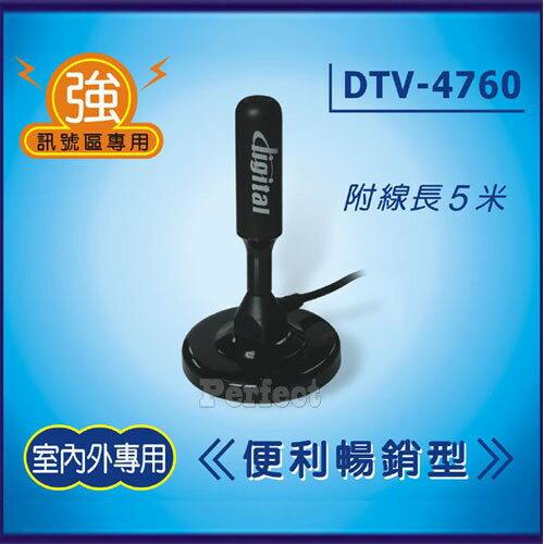 【聖岡】室內/室外/車用數位電視專用天線 DTV-4760   **免運費**