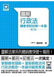 圖解行政法國家考試的第一本書(第三版)
