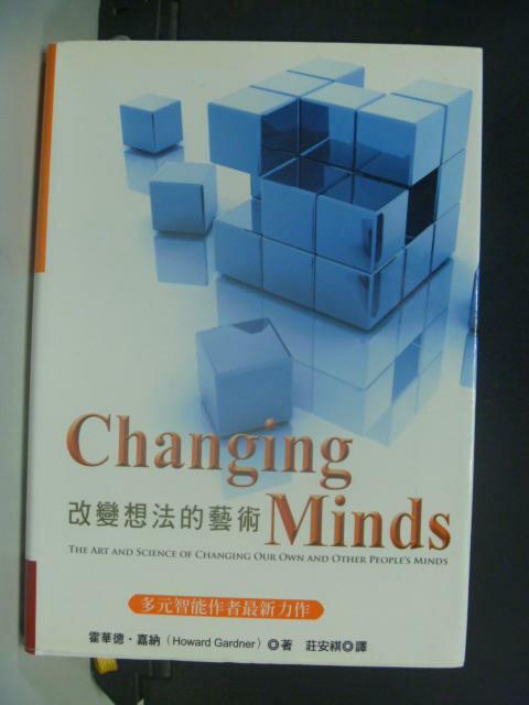 ~書寶 書T8/心理_HHL~Changing Minds: 改變想法的藝術_霍華德.嘉納