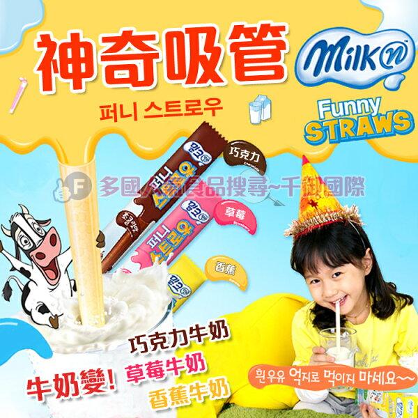 韓國FUNNY STRAWS神奇吸管 調味牛奶吸管(單支) [KO8801047448167]千御國際
