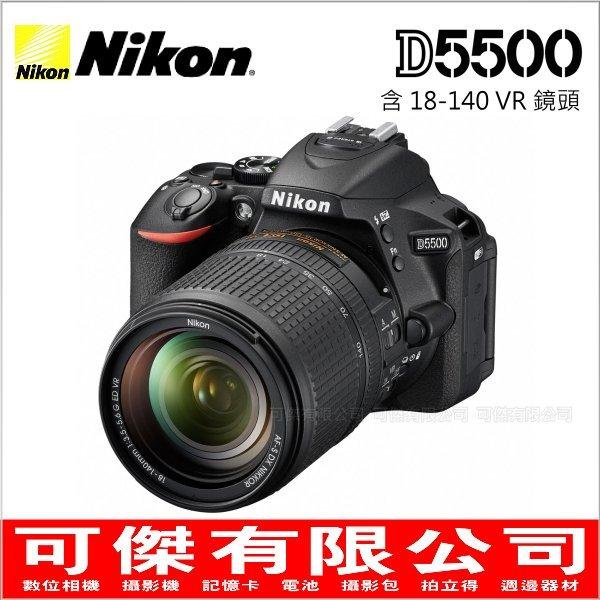 可傑 Nikon D5500+ 18-140mm 平輸
