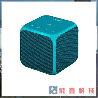 【藍芽喇叭】(藍色)SONY SRS-X11 SRSX11 輕巧大聲Fun 小積木隨身藍芽喇叭 可串聯 長效續航 公司貨含稅開發票