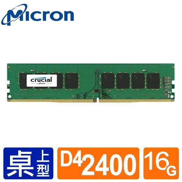 ★綠G能★Micron Crucial DDR4 2400/16G RAM(原生顆粒)
