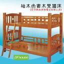 《DFhouse》雙子星全實木雙層床☆全台銷售第一☆(實木床板)-單人床 雙人床 床架 床組 實木