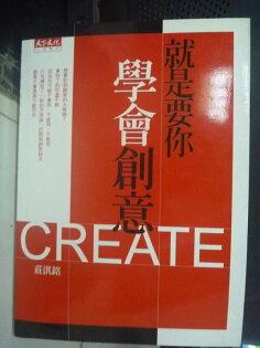 【書寶二手書T1/行銷_LMD】就是要你學會創意_莊淇銘