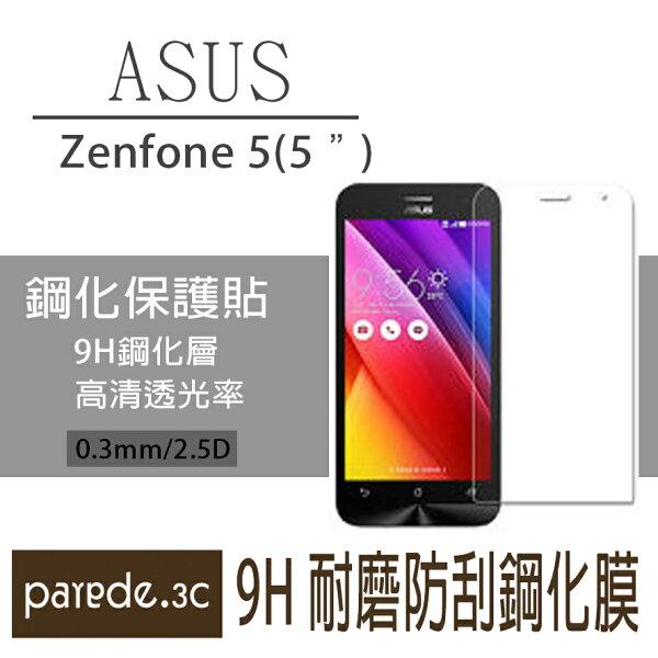 ASUS  Zenfone2(5'') 9H鋼化玻璃膜 螢幕保護貼 貼膜 手機螢幕貼 保護貼【Parade.3C派瑞德】