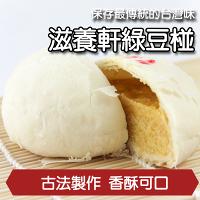 中秋節月餅到【滋養軒】滋養綠豆椪 – 清餡口味(20 粒 / 2 盒裝)