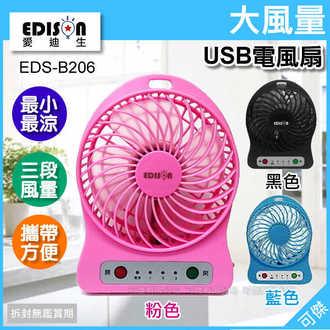 可傑  愛迪生   EDISON  EDS-B206   大風量USB電風扇  三段風量  風力強   附掛繩.電池  抓寶可夢 必備