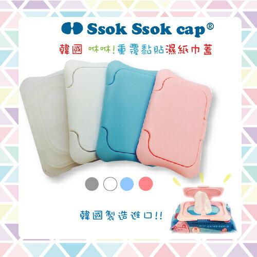 【2入$150】韓國【Ssok Ssok cap 】咻咻重覆黏貼濕紙巾蓋-4色 - 限時優惠好康折扣