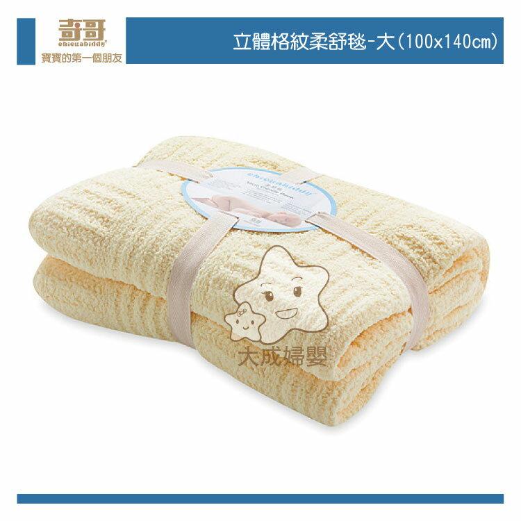 【大成婦嬰】奇哥 立體格紋柔舒毯 9800(大)100x140cm 防螨抗菌 輕柔保暖 四色挑選 柔舒毯 0