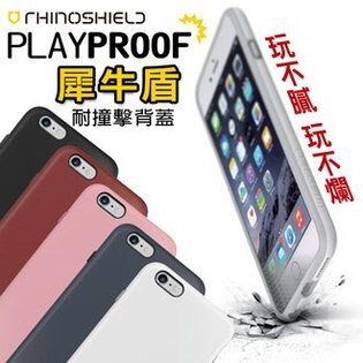 犀牛盾 防摔素面手機殼 iPhone 6s PLUS PLAYPROOF 耐衝擊背蓋殼 背殼 耐摔手機