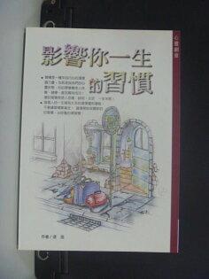 【書寶二手書T4/財經企管_JKU】影響 一生的習慣_漆浩
