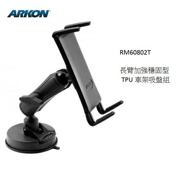 長臂加強穩固型TPU吸盤車架組 ( Arkon RM60802T) 不抖動車架  休旅車用車架 大尺寸手機/ 7吋平板電腦/ 導航機用加強行車架