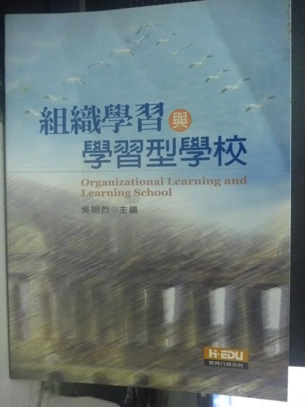 ~書寶 書T7/大學教育_QJQ~組織學習與學習型學校_吳明烈