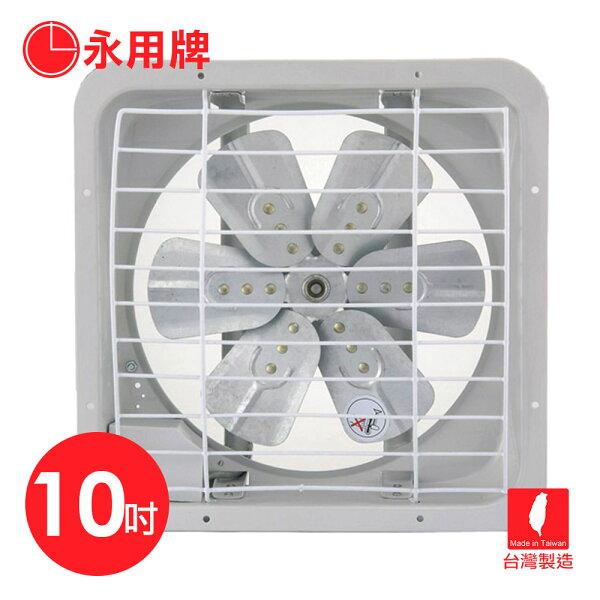 【永用】MIT台灣製造10吋(鋁葉)吸排兩用風扇(FC-310A)