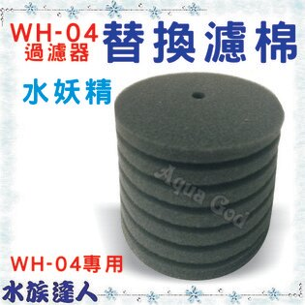 【水族達人】惠弘《水妖精 七彩生物過濾器WH-04 專用替換濾棉》