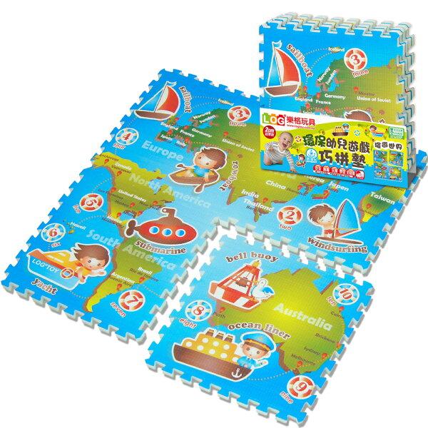 LOG樂格玩具 2cm環保幼兒遊戲巧拼墊-環遊世界