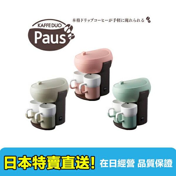 【海洋傳奇】日本進口recolte Kaffe Duo Paus 北歐風沖泡咖啡機 美式雙人咖啡機 粉色 綠色 米色 - 限時優惠好康折扣