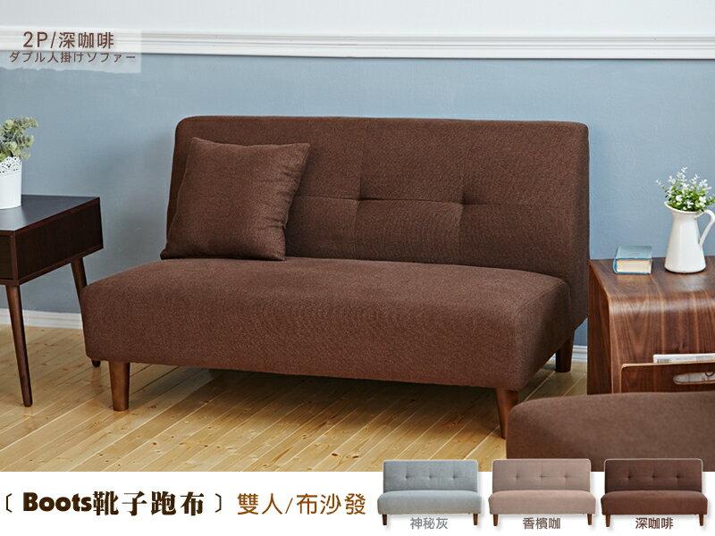 日本熱賣‧Boots靴子跑布【雙人】布沙發/復刻沙發 ★贈抱枕 ★班尼斯國際家具名床 2