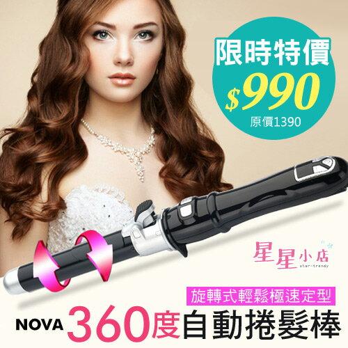 NOVA 360度自動旋轉捲髮棒 電捲棒(EA-064)星星小店 現貨+預購