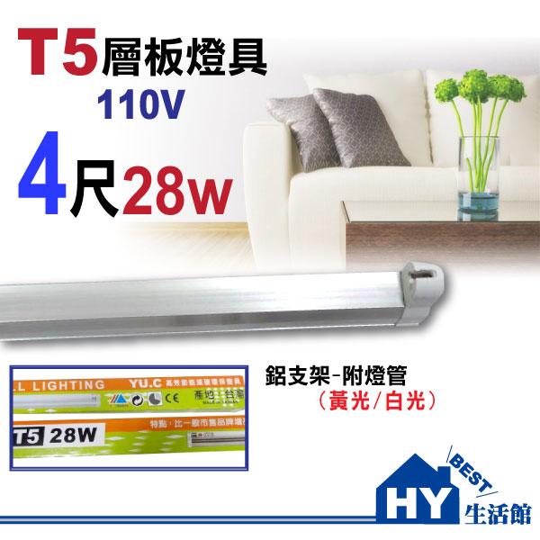 T5層板燈四尺 高效節能減碳環保燈具 台灣製造 4尺/28W 附T5燈管《HY生活館》水電材料專賣店